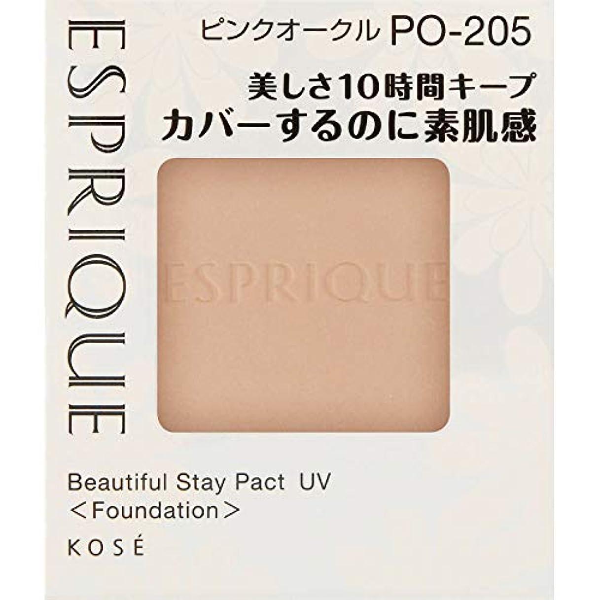 目的無限大かもめエスプリーク カバーするのに素肌感持続 パクト UV PO-205 ピンクオークル 9.3g