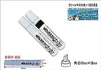 03-83工業用消えないマーカー極太・白・黒FA383-KGMJ-01W01B-02H