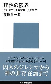 [高橋昌一郎]の理性の限界 不可能性・不確定性・不完全性 限界シリーズ (講談社現代新書)