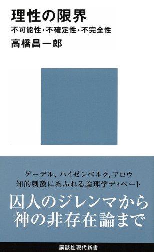 理性の限界 不可能性・不確定性・不完全性 限界シリーズ (講談社現代新書)の詳細を見る