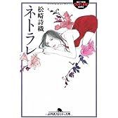 ネトラレ (幻冬舎アウトロー文庫)
