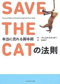 [ブレイク・スナイダー]のSAVE THE CATの法則 SAVE THE CATの法則