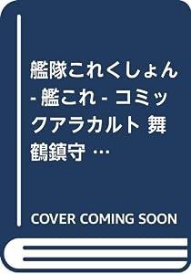 艦隊これくしょん -艦これ- コミックアラカルト 舞鶴鎮守府編 十九 (角川コミックス・エース)