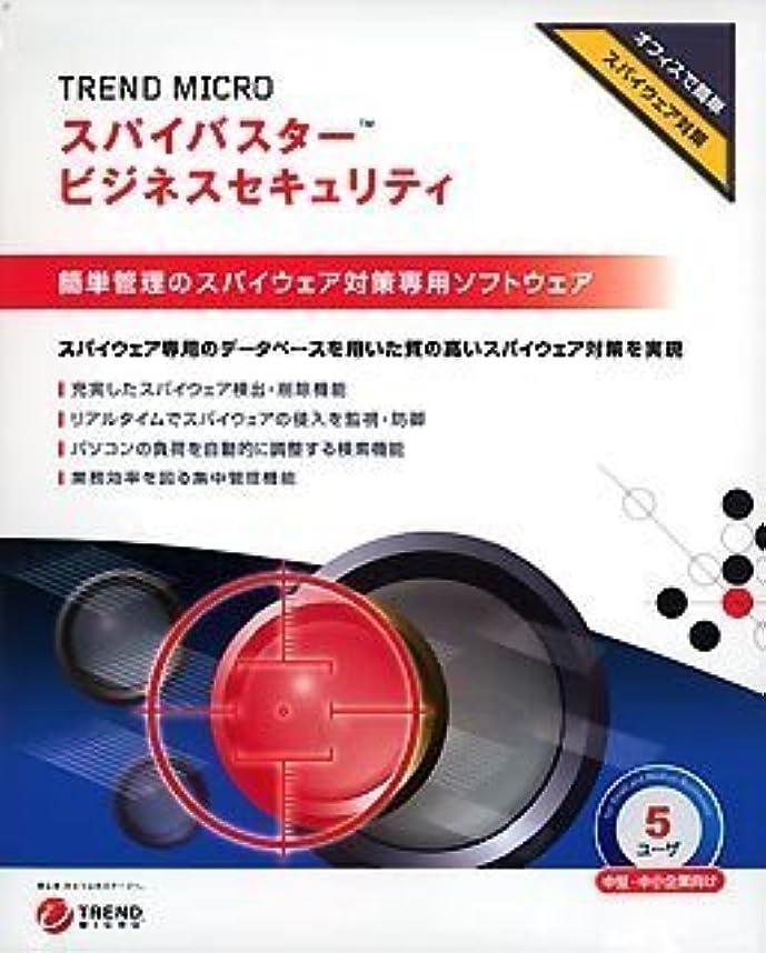 歌手自治的絶壁Trend Micro スパイバスター ビジネスセキュリティ 新規 5ユーザ