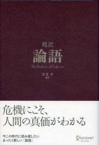 超訳 論語の詳細を見る