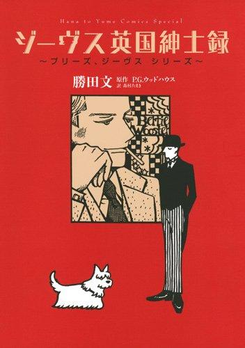 ジーヴス英国紳士録 ~プリーズ、ジーヴス シリーズ~ (花とゆめCOMICS プリーズ、ジーヴスシリーズ)の詳細を見る
