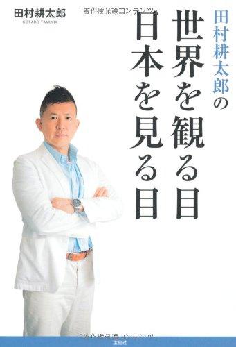 田村耕太郎の世界を観る目 日本を見る目