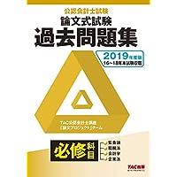 公認会計士試験 論文式試験 必修科目 過去問題集 2019年度