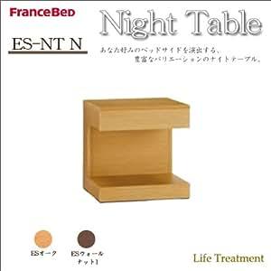 フランスベッド ナイトテーブル ES-NT N ESW1 ESウォールナット1 エスプリ 天然木