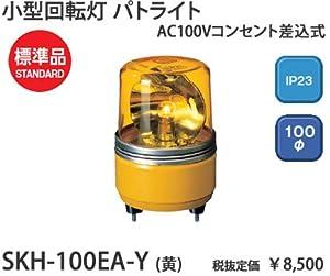 パトライト 小型回転灯 Φ100 黄 SKH-100EA-Y