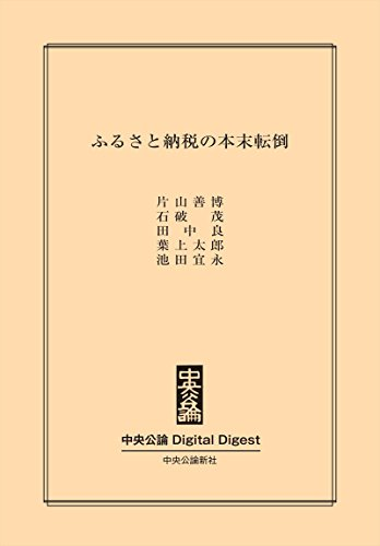 ふるさと納税の本末転倒 (中央公論 Digital Digest)
