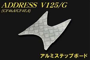 バイクパーツセンター アドレスV125 CF46A アルミステップボード 303097 303097