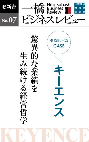 ビジネスケース『キーエンス~驚異的な業績を生み続ける経営哲学』―一橋ビジネスレビューe新書No.7