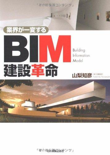業界が一変する BIM建設革命
