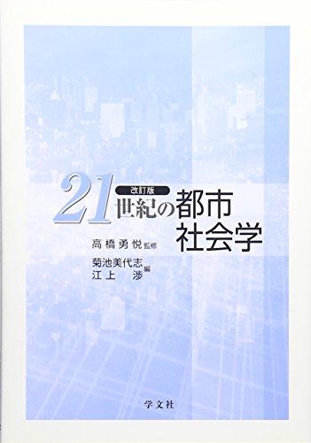 21世紀の都市社会学の詳細を見る