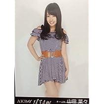 AKB48公式生写真 1830m 劇場盤【山田菜々】