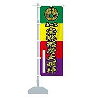 宝珠稲荷大明神 のぼり旗 サイズ選べます(ショート60x150cm 左チチ)