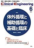 Clinical Engineering Vol.32 No.6 特集『体外循環と補助循環の基礎と臨床』 (クリニカルエンジニアリング)