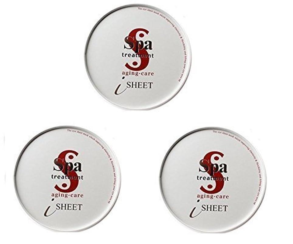 シルエットよく話される習熟度スパトリートメント HAS ストレッチiシート 60枚入×3