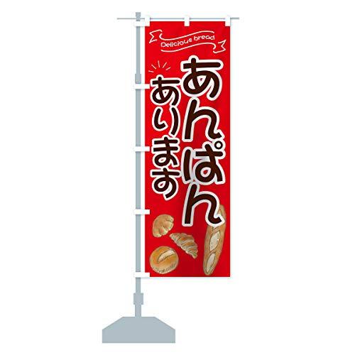 あんぱん のぼり旗 サイズ選べます(ハーフ30x90cm 左チチ)