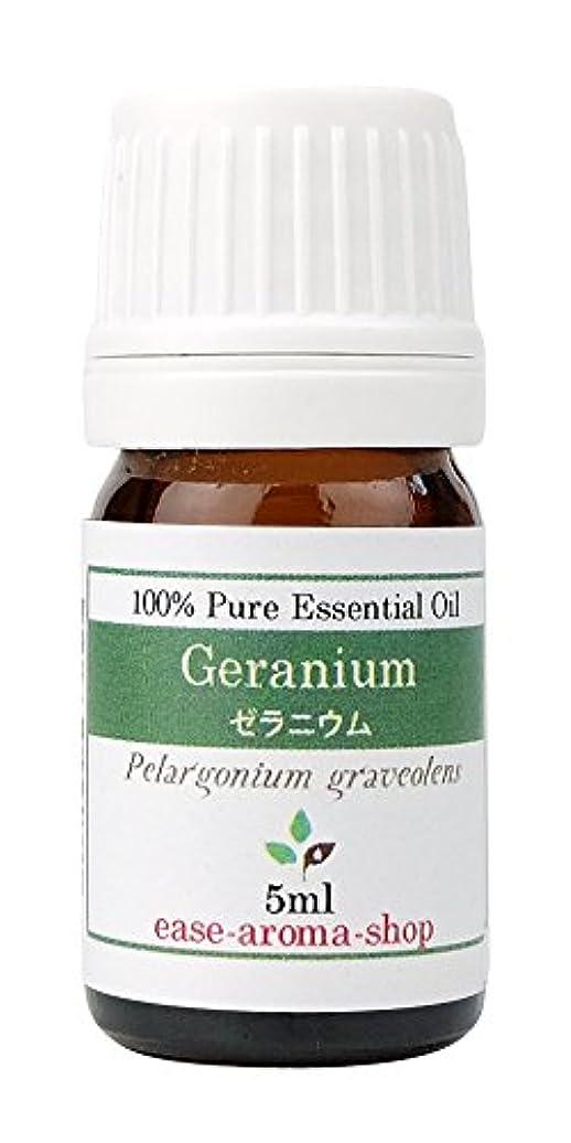 レベル集める胚ease アロマオイル エッセンシャルオイル オーガニック ゼラニウム 5ml  AEAJ認定精油