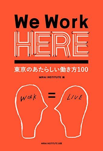 We Work HERE 東京の新しい働き方100の詳細を見る