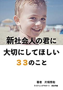 [片桐秀和]の新社会人の君に大切にしてほしい33のこと