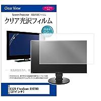 メディアカバーマーケット EIZO FlexScan EV2780 [27インチ(2560x1440)]機種用 【クリア光沢液晶保護フィルム】