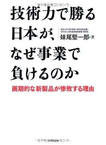 技術力で勝る日本が、なぜ事業で負けるのか—画期的な新製品が惨敗する理由