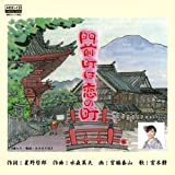 門前町は恋の町/竹房哀歌 (MEG-CD)