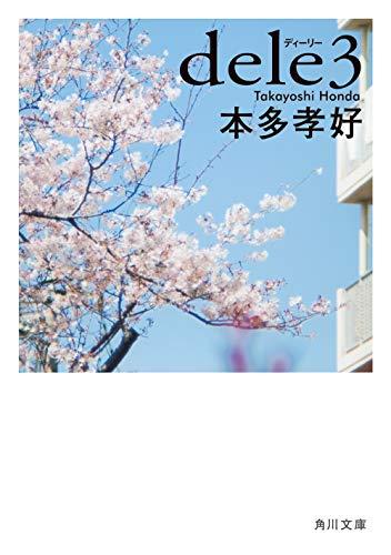 dele3 (角川文庫)の詳細を見る