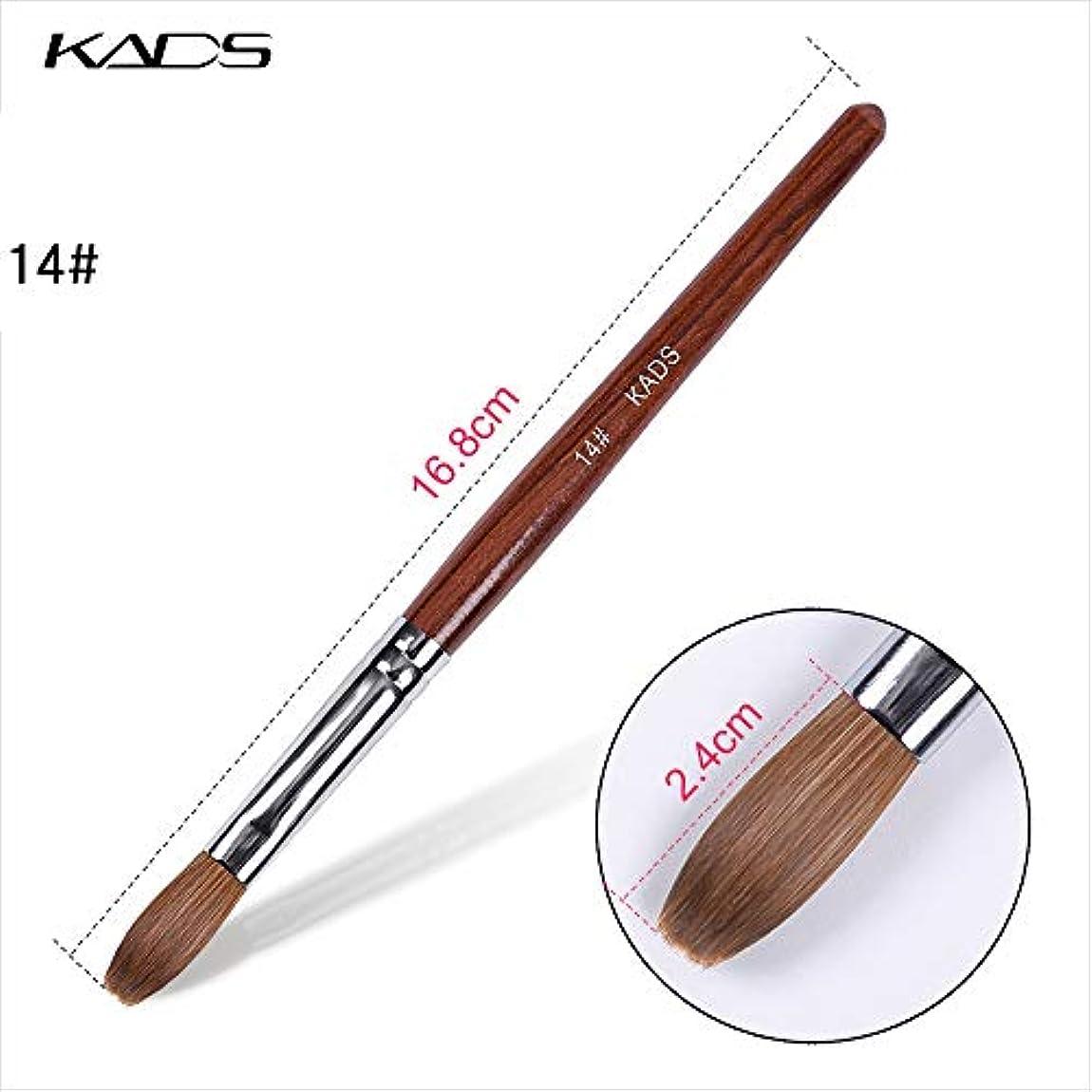 背が高い保守可能このKADS ネイル用筆 高品質コリンスキー製 14# ウッドハンドル 高級感 スカルプネイル用筆 ネイルアート専用ブラシ (14#)