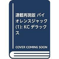 連載再現版 バイオレンスジャック(1): KCデラックス
