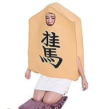 将棋マン 桂馬 コスプレ 桂の高跳び 将棋の全身タイツ (桂馬)