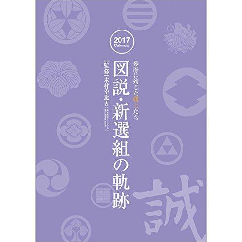「図説・新選組の軌跡」壁掛けカレンダー(2017年版)