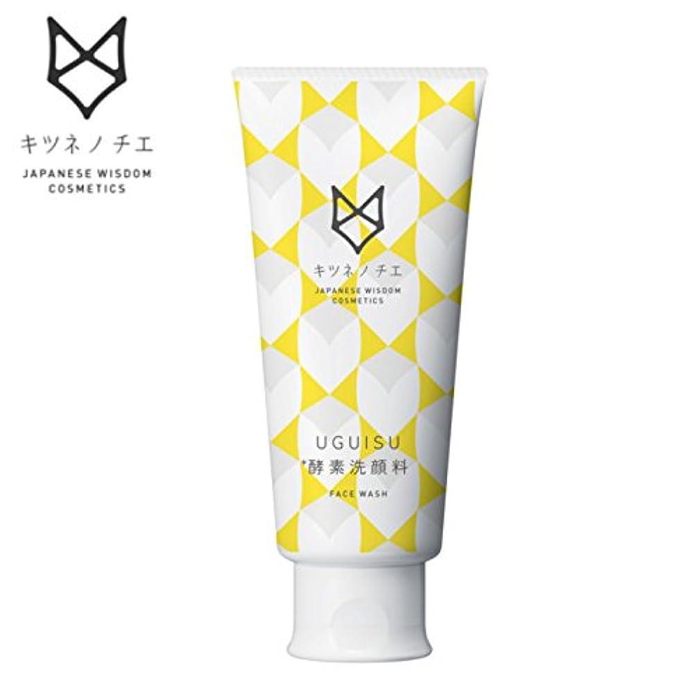 一瞬縁効果的キツネノチエ UGUISU 酵素洗顔料