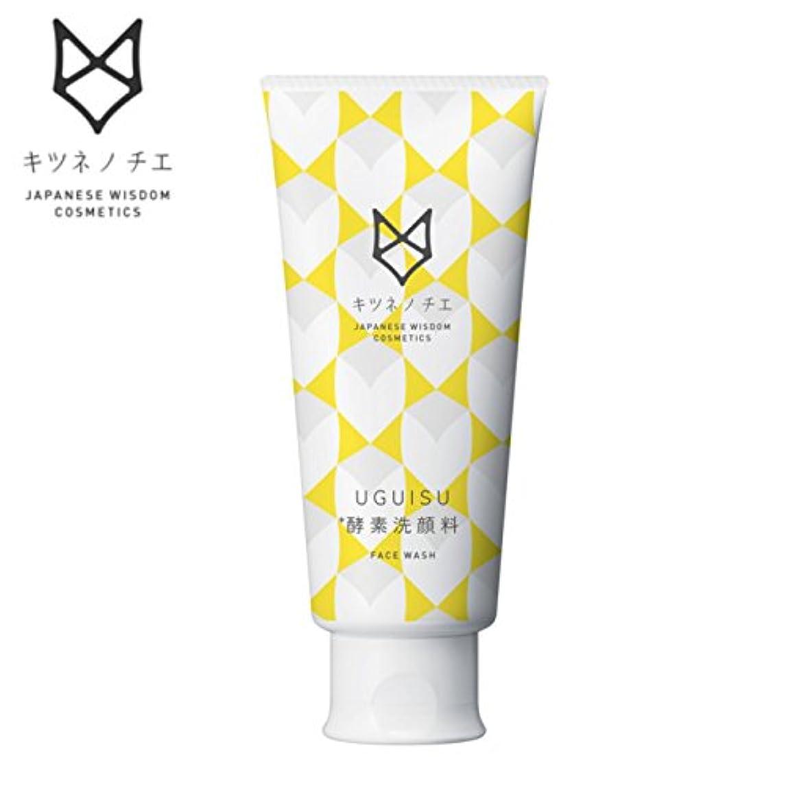 虚栄心クリエイティブリクルートキツネノチエ UGUISU 酵素洗顔料 W70xD40xH155mm