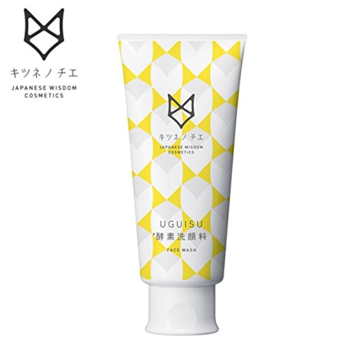 不注意眉をひそめる尊敬するキツネノチエ UGUISU 酵素洗顔料 W70xD40xH155mm