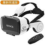 Gooice 3D VRゴーグル Bluetoothリモコン付属 VRヘッドセット イヤホン 3D動画 ゲーム 映画 映像 効果 4.7?6.2インチ iPhone android などのスマホ対応