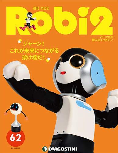 ロビ2   62号 [分冊百科] (パーツ付)