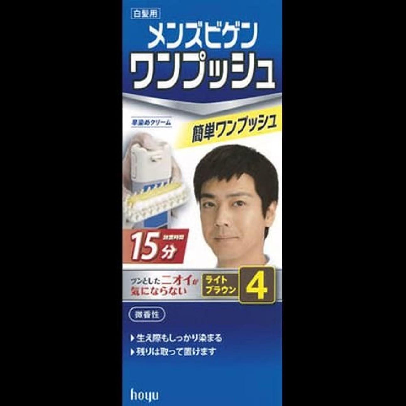 ハムタイピスト咽頭メンズビゲン ワンプッシュ 4 ライトブラウン ×2セット