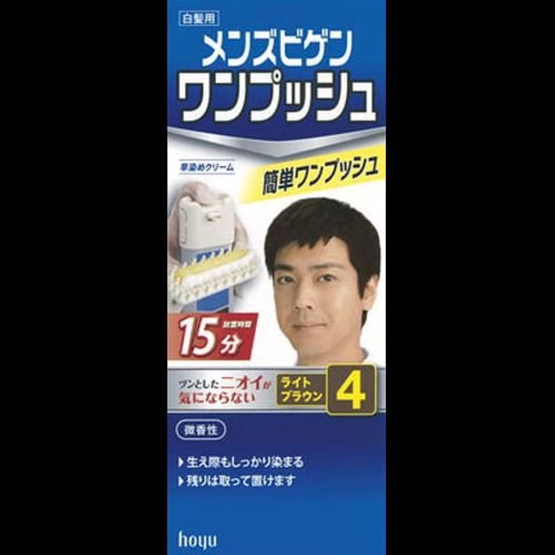 幻想的キャストコンペメンズビゲン ワンプッシュ 4 ライトブラウン ×2セット