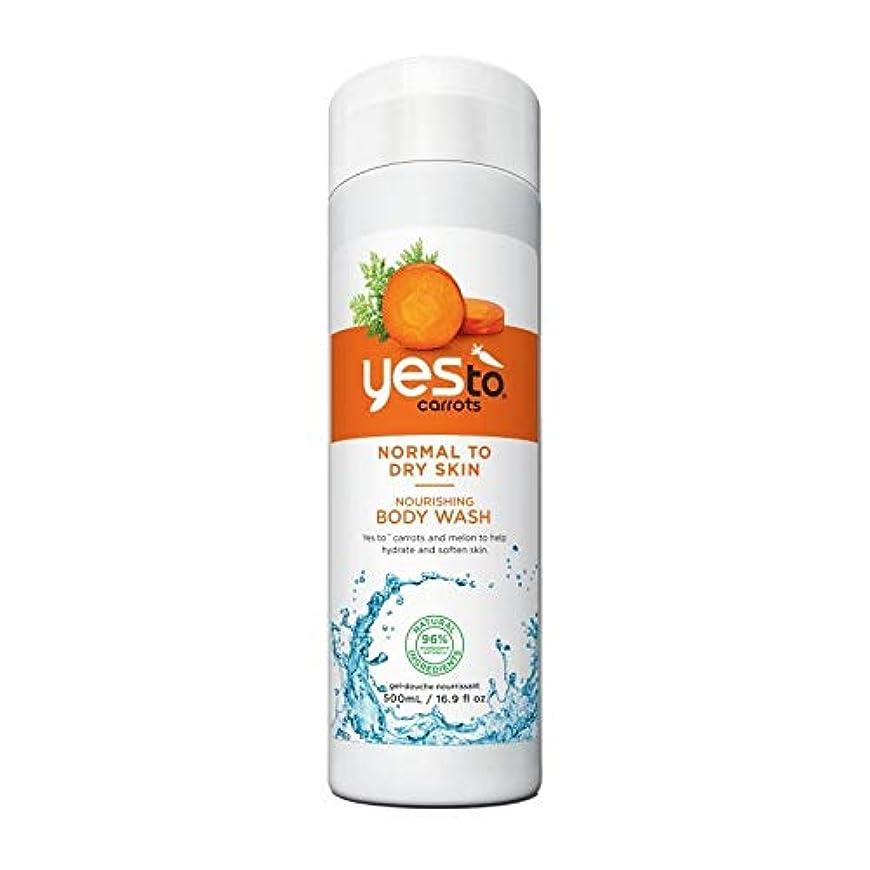 症候群タック関連付ける[YES TO! ] はいニンジンシャワージェル500ミリリットルへ - Yes To Carrot Shower Gel 500ml [並行輸入品]