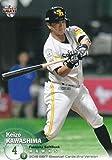 2018 BBM ベースボールカード 2ndバージョン 385 川島 慶三 福岡ソフトバンクホークス (レギュラーカード)