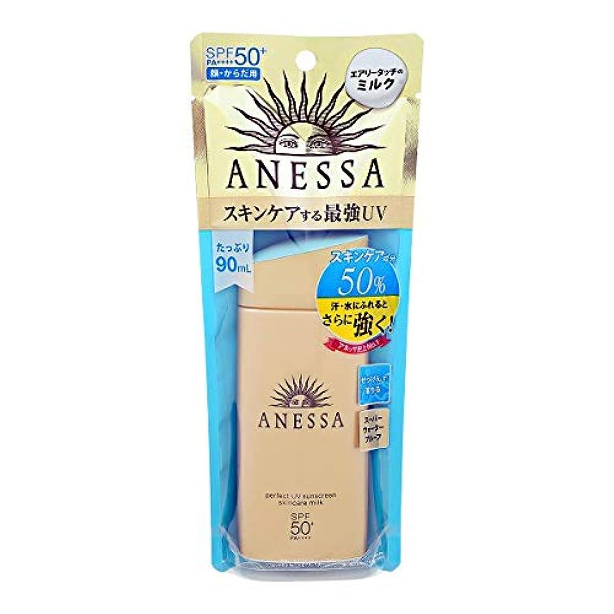 すなわち認証マカダムアネッサ(ANESSA) パーフェクトUV スキンケアミルク 90mL [ 日焼け止め ] [並行輸入品]