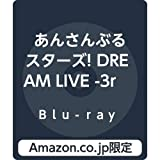 "【Amazon.co.jp限定】あんさんぶるスターズ! DREAM LIVE -3rd Tour ""Double Star!"