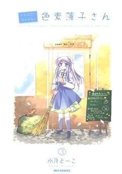 [水月 とーこ]のがんばれ!消えるな!!色素薄子さん: 3 (REXコミックス)