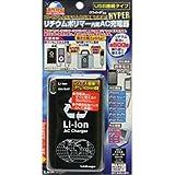 リンケージ リチウムポリマー内蔵AC充電器HYPER ACLK-40G [エレクトロニクス]