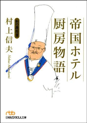 帝国ホテル 厨房物語 私の履歴書 (日経ビジネス人文庫)の詳細を見る