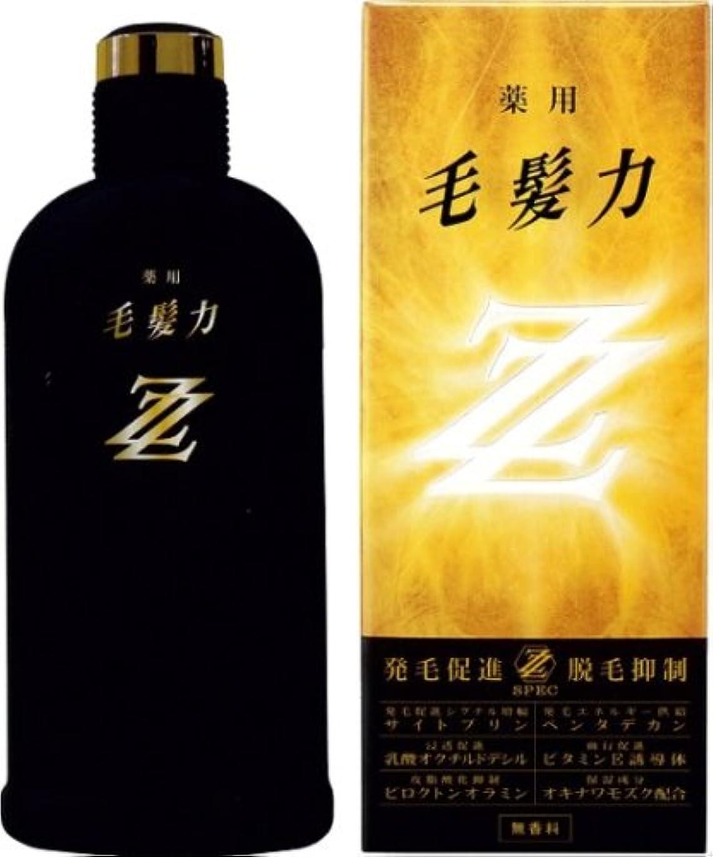 実際の地震札入れ薬用毛髪力ZZ(ダブルジー) 育毛剤 200ml(医薬部外品)